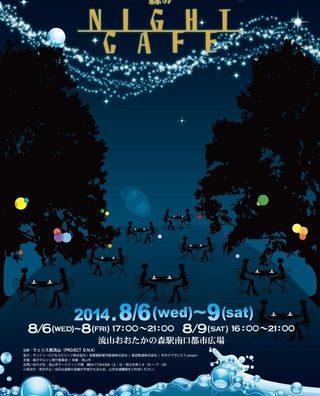 「森のナイトカフェ」開催。~親子で夏の夜を飲んで食べて楽しめるカフェ~。