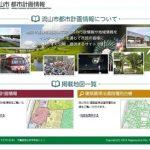 流山市都市計画サイト