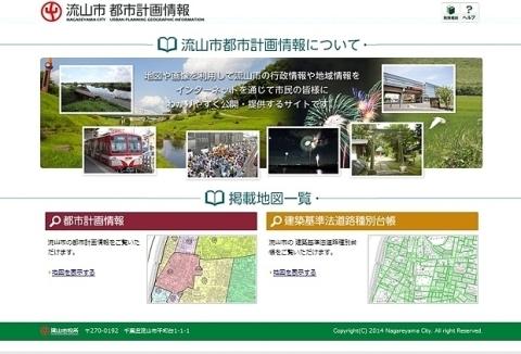 流山市都市計画情報サイトがオープン。