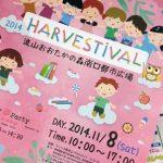 2014 HARVESTIVAL