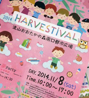 キミはもう天才だ?!流山おおたかの森で知育イベント「2014  Harvestival」開催!