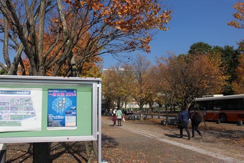 「東京大学柏キャンパス一般公開2014」に行ってきた。