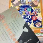 2014流山秋まつりイベント