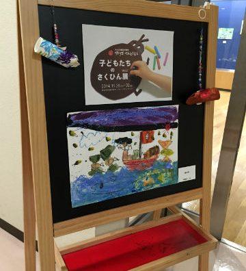 芸術は爆発だ!「アトリエてんとう虫」の展示会に行ってきた。