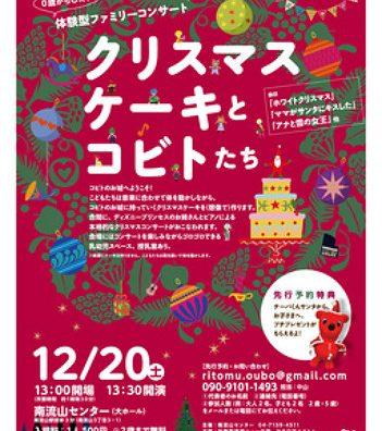 南流山センターで体験型ファミリークリスマスコンサート 「クリスマスケーキとコビトたち」開催。