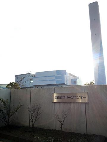 流山クリーンセンター