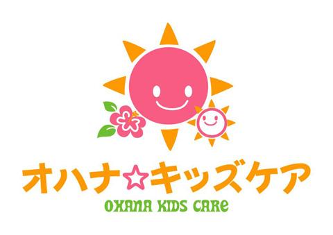 帰りたいけど帰れない。会員制病児保育サービス「オハナ☆キッズケア」に入会しました。