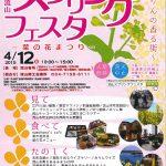 第4回流山スプリングフェスタ ―菜の花まつり―