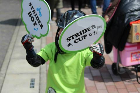 2015 STRIDER CUP第1戦 埼玉秩父ラウンド