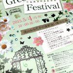 2015流山グリーンフェスティバル