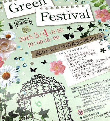 GWは緑の祭典。流山グリーンフェスティバルが開催。