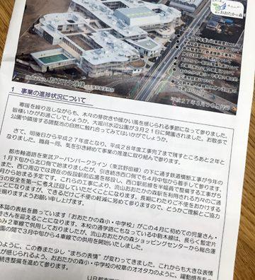 UR都市機構の「新市街地地区まちづくり瓦版」が届きました。