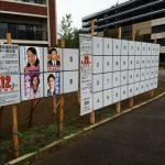 流山市 選挙