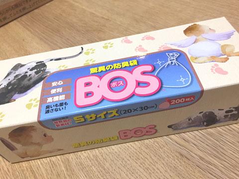 脅威の「防臭袋BOS」!おむつ世帯にはオススメです。