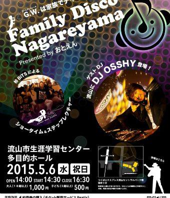 G.W.は家族でディスコ!「ファミリー・ディスコ・ナガレヤマ」が開催されます!