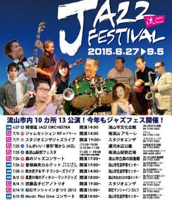 ジャズで小さな命を救え!今夏は「第5回流山ジャズフェスティバル2015」。