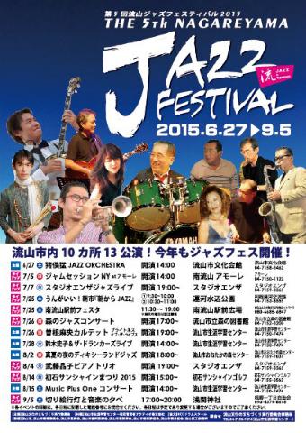 第5回流山ジャズフェスティバル2015