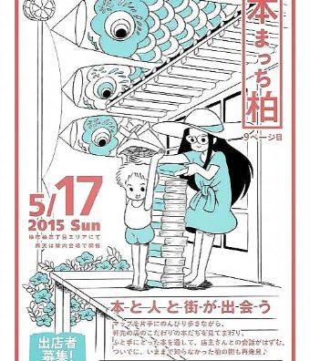 読書の春?軒先ブックマーケット「本まっち柏」5月17日開催!