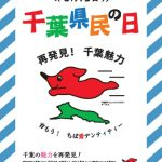 千葉県民の日2015