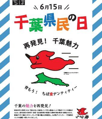 無料で楽しめ!6月15日は「千葉県民の日」。