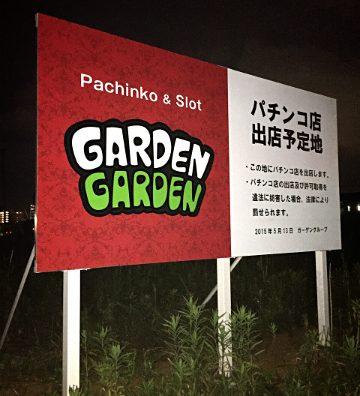 流山おおたかの森西口に「パチンコ店」が出店予定?