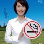 世界禁煙デー2015