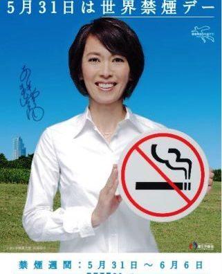 家族の為に一考してみては?5月31日は「世界禁煙デー」。