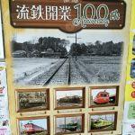 流鉄開業100周年