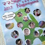 ママStyle nagareyama2015春夏号