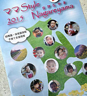 流山市の幼稚園、保育園情報ならこれ!「ママStyle Nagareyama2015」。