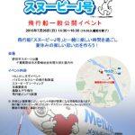野田市飛行船イベント