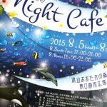 森のナイトカフェ