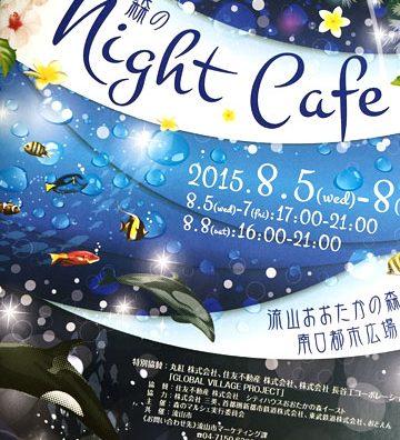 今年のテーマはNight Aqua Park。豪華ゲストと共に「森のナイトカフェ2015」が開催されます。