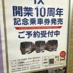 TX開業10周年記念乗車券発売