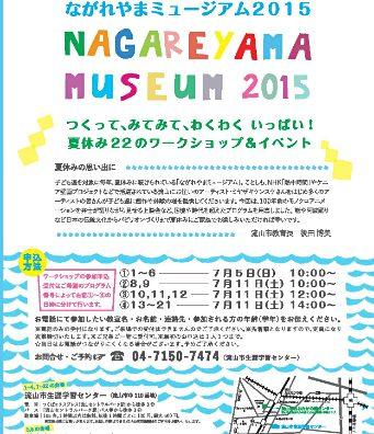たくさん参加して楽しもう!「Nagareyama Museum 2015」で夏休みの思い出づくり。