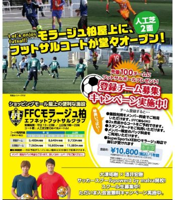 モラージュ柏にフットサル場OPEN!サッカースクール無料体験イベントが開催されます。