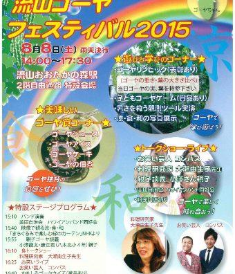 8月8日はゴーヤリンピック!「流山ゴーヤフェスティバル2015」開催。