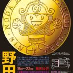 野田みこしパレード2015