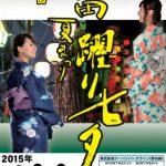 野田七夕まつり20152015