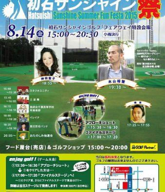 ゴルフ場で夏祭り!「初石サンシャイン祭」が開催されます。
