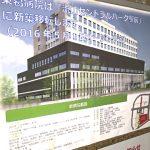 「東葛病院」が新築移転