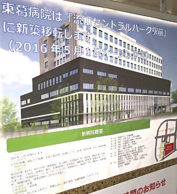 2016年5月1日流山セントラルパーク駅前に「東葛病院」が新築移転します。