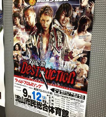 流山市民総合体育館で「新日本プロレスリング:Road to DESTRUCTION」が開催。
