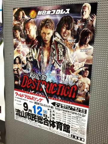 流山市民総合体育館で「新日本プロレスリング」