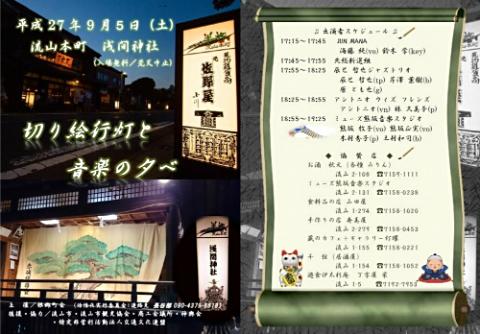 古き良き流山本町を五感で楽しめるイベント開催。