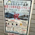 流山おおたかの森駅開業10周年記念