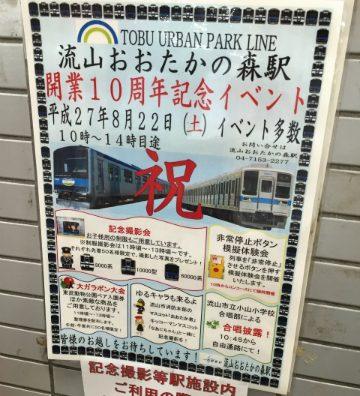 流山おおたかの森駅開業10周年記念イベントが開催されます。
