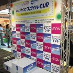 イオン鎌取スマイルカップ