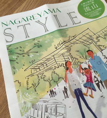 子育て世代が住みたい街。「NAGAREYAMA STYLE」で紹介。