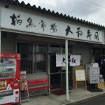 柏市場:「大和寿司」
